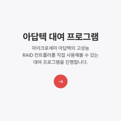 Thunderbolt 3 출시!; STARDOM의 공식수입원 앤디코에서 대용량의 안정적인 성능을 제공하는 썬더볼트 3를 만나보실 수 있습니다.