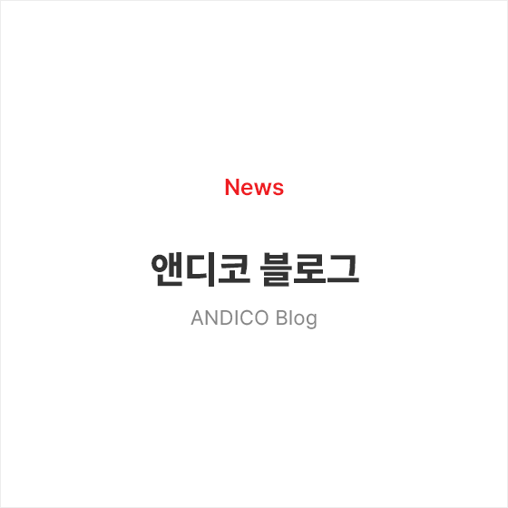 EVENT DAY!; ANDICO PRODUCTs; 이벤트 바로가기 클릭